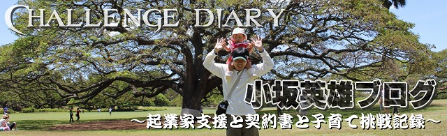 Challenge Diary(小坂英雄ブログ)