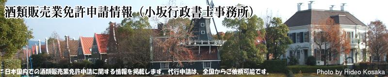 酒類販売業免許申請サイト(小坂行政書士事務所)