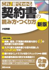 これ1冊でわかる 契約書の読み方・つくり方 新版 CD-ROM付
