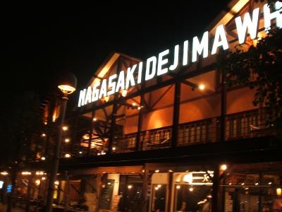 20091124nagasaki-DSCF9128