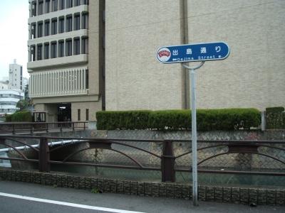 20091124nagasaki-DSCF9243