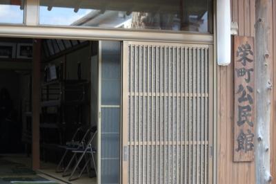 岡崎・栄町公民館