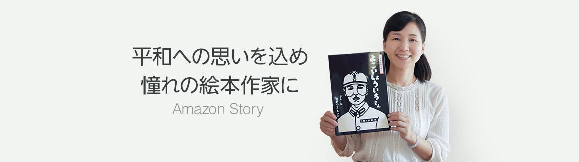 亀山永子さん