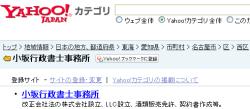 Yahoocategory