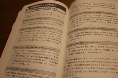 これ1冊でわかる 契約書の読み方・つくり方 IT版