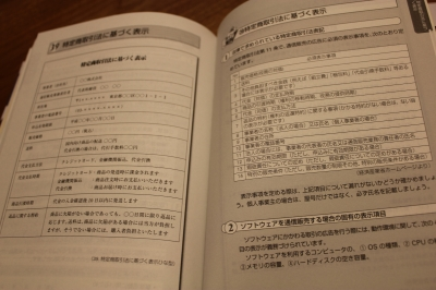これ1冊でわかる 契約書の読み方・つくり方 新版
