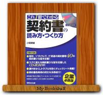 これ1冊で分かる契約書の読み方・つくり方
