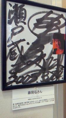 瀬戸蔵藤岡弘-400