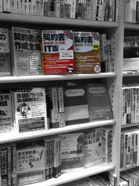 八重洲ブックセンターにて、著書の棚を発見!